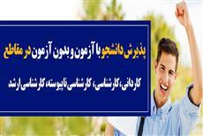 پذیرش دانشجو بدون کنکور